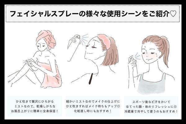 エビアンのミスト化粧水の効果とは?おすすめの使い方や口コミも解説の画像