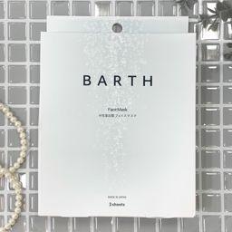 BARTHの人気フェイスマスクを徹底レビュー【使ってみた】の画像