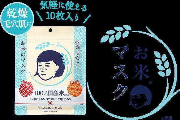 毛穴撫子 お米のマスク