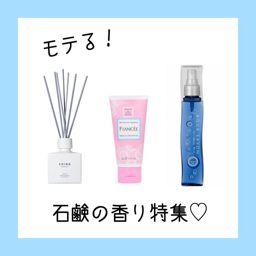 モテたいなら石鹸の香りがおすすめ!おすすめのシャンプー・香水・柔軟剤・ボディケアアイテム20選紹介の画像