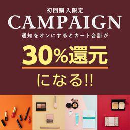 30%分ポイントGETの大チャンス!!