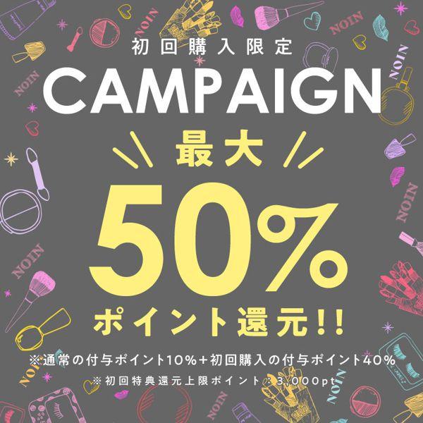 NOINアプリx初回購入限定!最大50%ポイント還元キャンペーン!!の画像