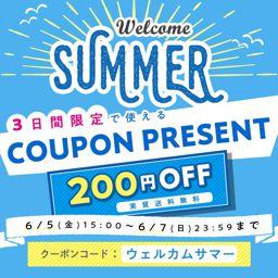 ウェルカムサマー! 3日間限定で使える200円OFFクーポンプレゼントの画像
