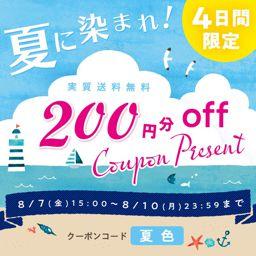 夏に染まれ!4日間限定で使える200円OFFクーポンプレゼントの画像
