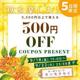 秋を楽しむ5日間限定!300円OFFクーポンの画像