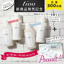 tioo新商品発売記念!!シャンプーを買うとヘアオイル 4回分プレゼント!!の画像