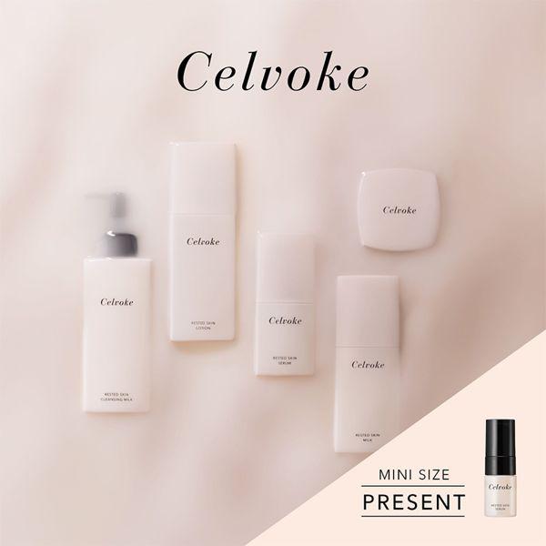 セルヴォーク商品をご購入の方に美容液をプレゼントの画像