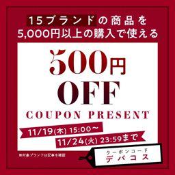 5,000円以上購入で使える500円OFFクーポン!の画像