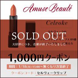 セルヴォークリップ限定1,000円クーポン!の画像