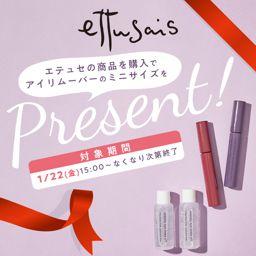 エテュセの商品購入でアイリムーバープレゼント!の画像