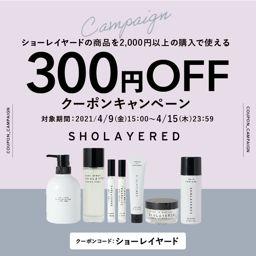 【webでみているあなたに】ショーレイヤードの商品で使える300円OFFクーポン!!の画像