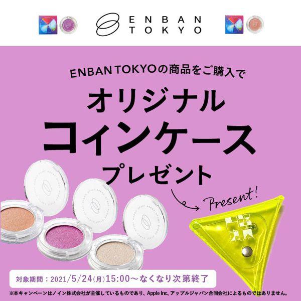 ENBAN TOKYO の商品をご購入でコインケースプレゼントキャンペーンの画像