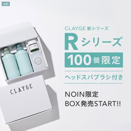 【NOINだけ】CLAYGE(クレージュ)新ライン「Rシリーズ」のオリジナルBOXが7/9に登場【100個限定】の画像