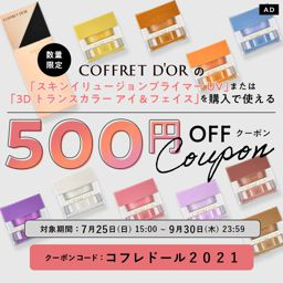 コフレドールの人気アイテムに使える500円OFFクーポンをプレゼント!『スキンイリュージョンプライマーUV』『3Dトランスカラー アイ&フェイス』をお得に買うなら今!の画像