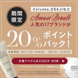 【アプリでみているあなたに】Amuse Beauté人気の17ブランドが20%ポイントバックキャンペーンの画像