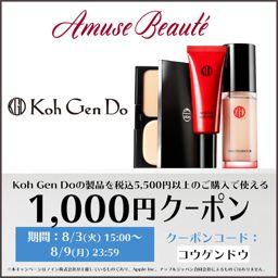 【webでみているあなたに】Koh Gen Doの商品で使える1,000円クーポン!!の画像