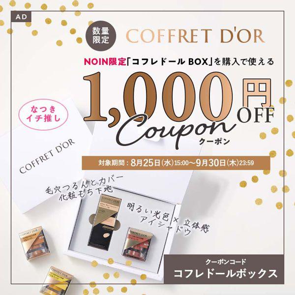 コフレドールの人気アイテム「スキンイリュージョンプライマーUV」と「3Dトランスカラー アイ&フェイス」がセットになった『コフレドールBOX』を数量限定で販売!今なら1,000円OFFクーポンをプレゼント!お得に買える絶好のチャンスをお見逃しなく♡の画像