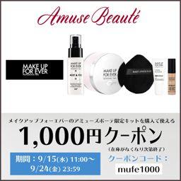 【WEBでみているあなたに】メイクアップフォーエバーの限定キットを購入で使える1,000円クーポンの画像