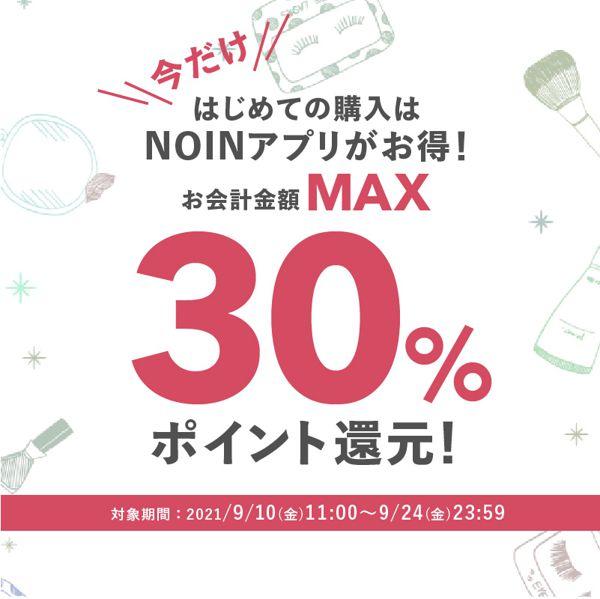 初めてのご購入はNOINアプリがお得!初回購入特典20%付与キャンペーンの画像