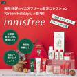 【#マジレポ企画】毎年好評の限定コレクションを試すチャンス!!総勢100名様にinnisfree(イニスフリー)「Green Holidays」の豪華商品セットが当たるチャンス♡の画像