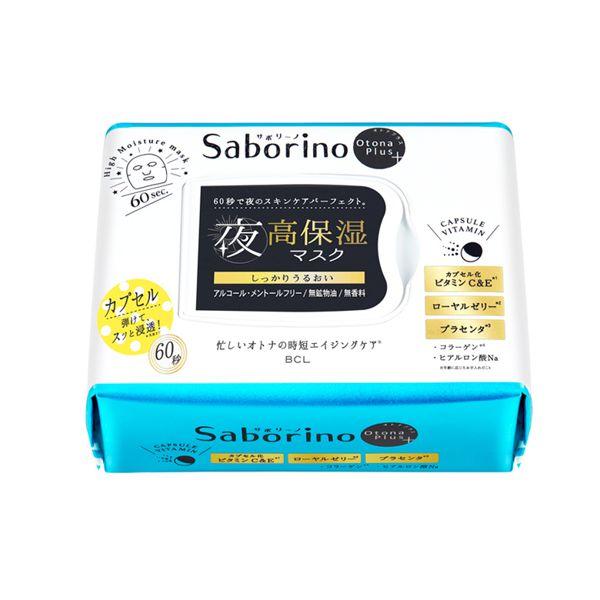 サボリーノの『目ざまシート』ってどんなマスク?その人気の秘密と他のおすすめ商品紹介の画像
