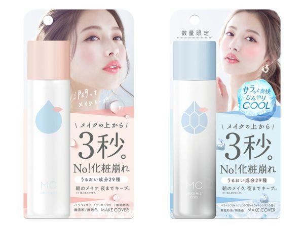 ミスト化粧水おすすめ20選紹介! 人気ランキングや化粧直し用アイテムも【プチプラ・デパコス】の画像
