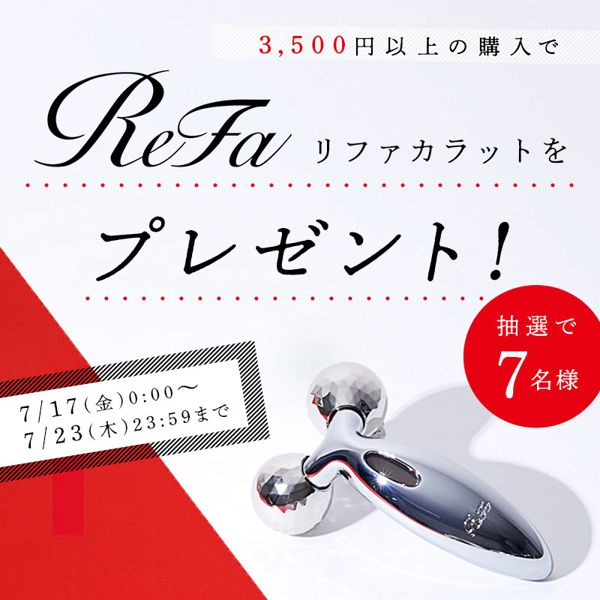 第四弾はReFa♡ 週替わりで当たるコスメが変わるキャンペーンを開催! の画像