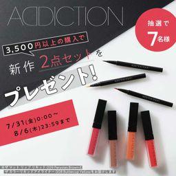 第五弾はADDICTION♡ 週替わりで当たるコスメが変わるキャンペーンを開催!の画像