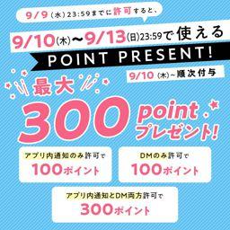 NOINからのDMや通知を許可してくださった方に♡ 3日間限定で使える割引ポイントプレゼント!の画像