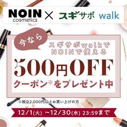 NOIN×スギサポwalk コラボ!歩いてNOINで使える500円OFFクーポンもらえる!の画像