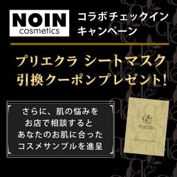 NOIN×スギサポwalkコラボ企画!スギ薬局にチェックインでプリエクラマスクの無料クーポンプレゼントの画像
