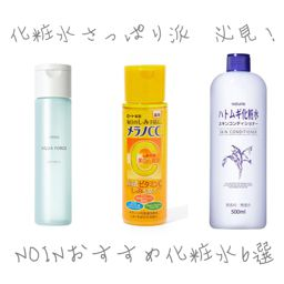 化粧水さっぱり派必見!プチプラから美白までNOIN編集部おすすめ化粧水6選の画像