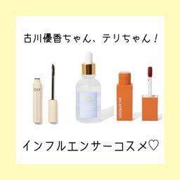 古川優香、テリちゃんなど! 話題のインフルエンサーコスメをご紹介♡の画像