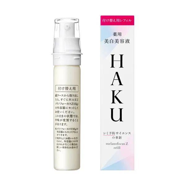 HAKUの美容液おすすめアイテムを徹底レビュー【全種レポ】の画像