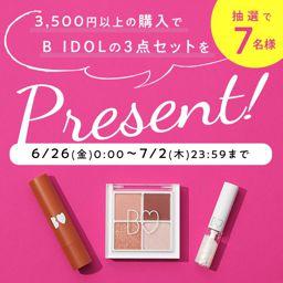 第一弾はBIDOL♡ 週替わりで当たるコスメが変わるキャンペーンを開催! の画像
