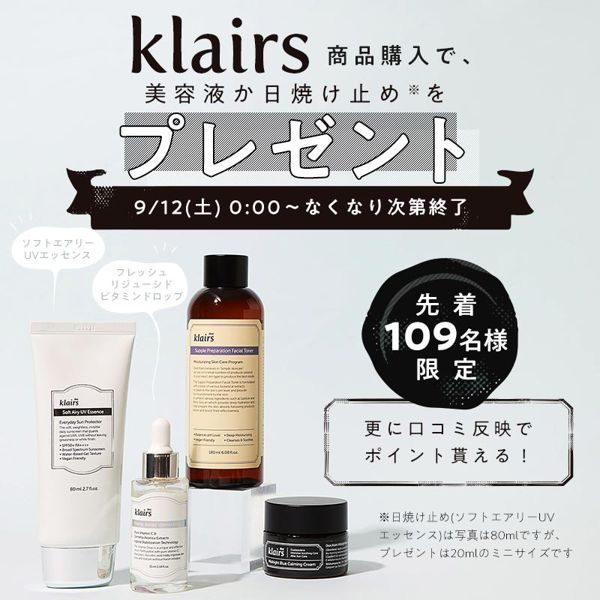 話題沸騰中の韓国スキンケア♡ klairsの商品購入で、美容液か日焼け止めをプレゼント! の画像