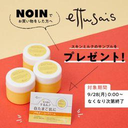 つるすべの白たまご肌に♡ エテュセ『スキンミルク』のサンプルをプレゼント! の画像