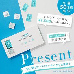 先着50名様限定! スキンケア商品を含む 3,500円以上のご購入でWELLAGEの美容液プレゼント♡ の画像