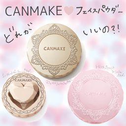 大人気♡ キャンメイクのフェイスパウダー3種を徹底比較!の画像