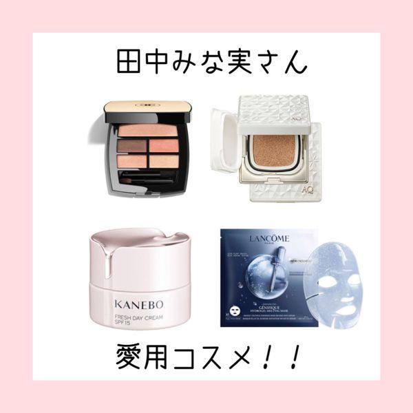 田中みな実さん愛用コスメ15選紹介!最新の美容法やメイク法も♡ の画像