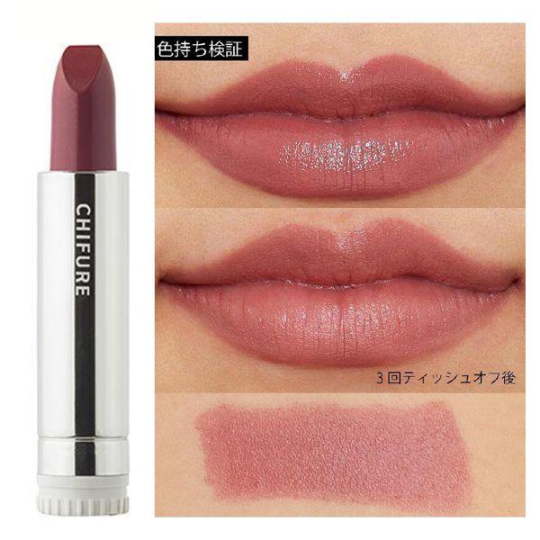 ちふれの大人気リップ『口紅』のブルベに似合うカラーをご紹介の画像