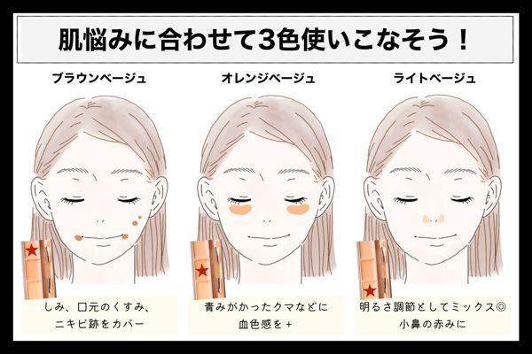 エクセルのコンシーラーでさりげなく肌悩みをカバー! 明るく透明感のある肌への画像