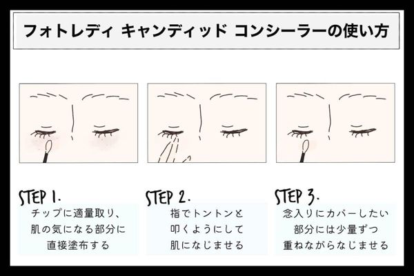 レブロンのコンシーラー3種類を徹底比較 【使い方も】の画像