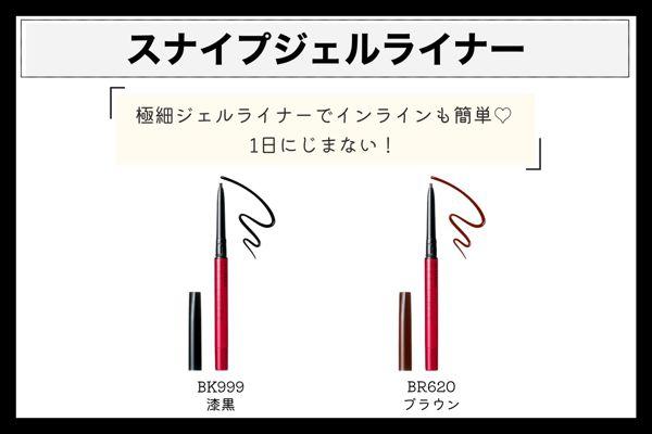 インテグレートのアイライナー全3種を徹底レビュー【全色レポ】の画像